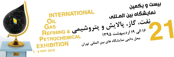Iran Oil, Gas, Refining & Petrochemical Exhibition